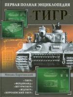 Тигр Первая полная энциклопедия