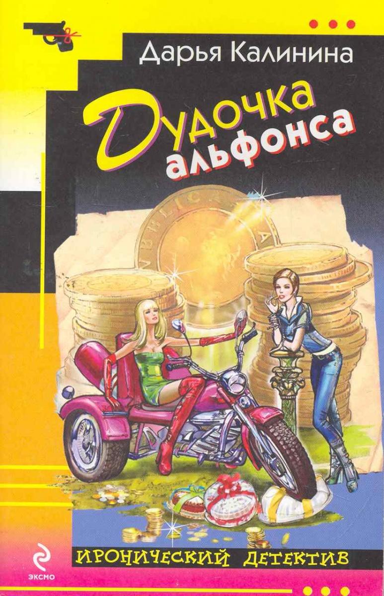 Калинина Д. Дудочка альфонса ISBN: 9785699464005 цена