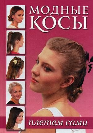 Модные косы. Плетем сами