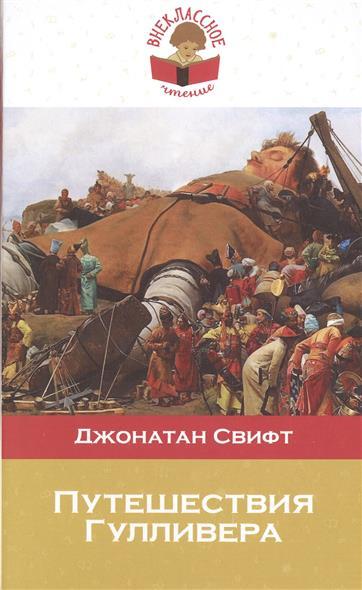 Свифт Дж. Путешествия Гулливера обширный guangbo gbp0534 48k120 страница путешествия дневник путешествия кожа белый