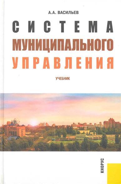 Система муниципального управления Учеб.