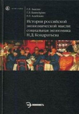 Авагян Г.: История российской эконом. мысли