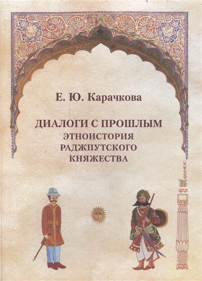 Диалоги с прошлым. Этноистория раджпутского княжества