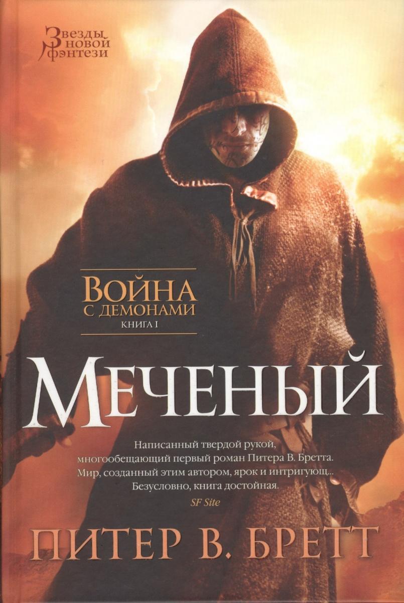 Бретт П. Война с демонами: Книга 1. Меченый вера гривина бес меченый