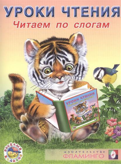 Уроки чтения. Читаем по слогам