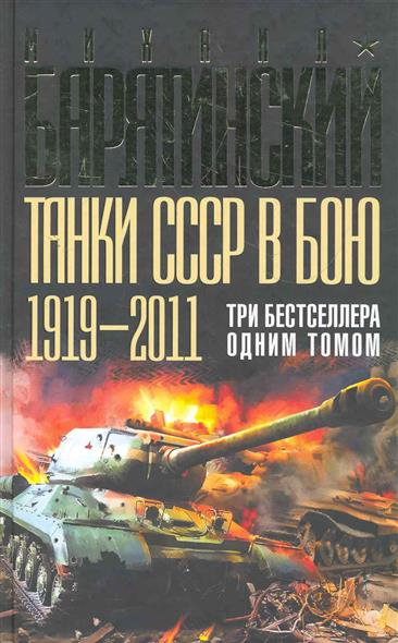 Танки СССР в бою 1919-2011 Три бест. одним томом