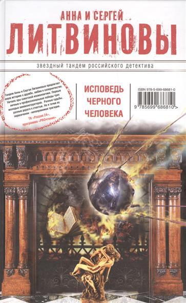 Литвинова А., Литвинов С. Исповедь черного человека а и субетто исповедь последнего человека предупреждение из будущего