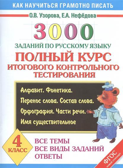 Узорова О., Нефедова Е. 3000 заданий по русскому языку. 4 класс. Полный курс итогового контрольного тестирования. Алфавит. Фонетика. Все темы. Все виды заданий. Ответы д е намиот инструменты нагрузочного тестирования
