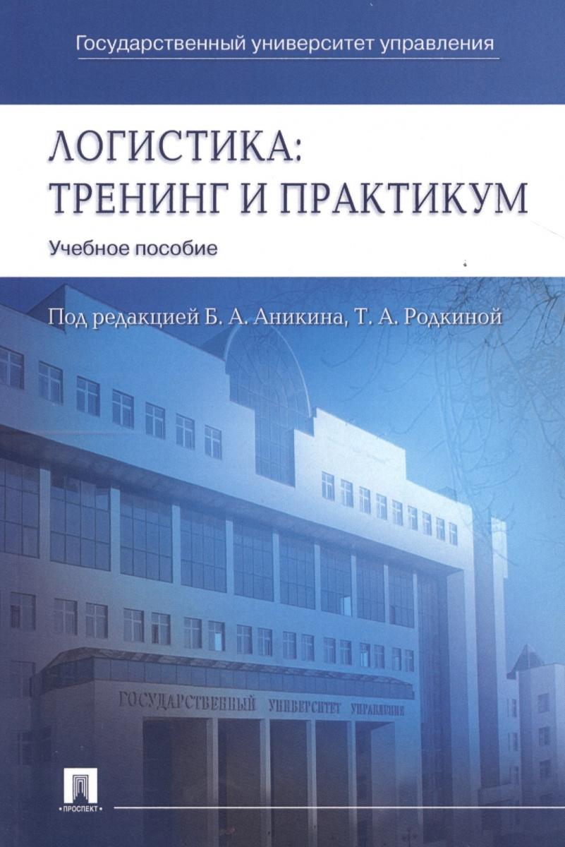 Аникин Б., Родкина Т. (ред.) Логистика: тренинг и практикум аникин б ред логистика аникин