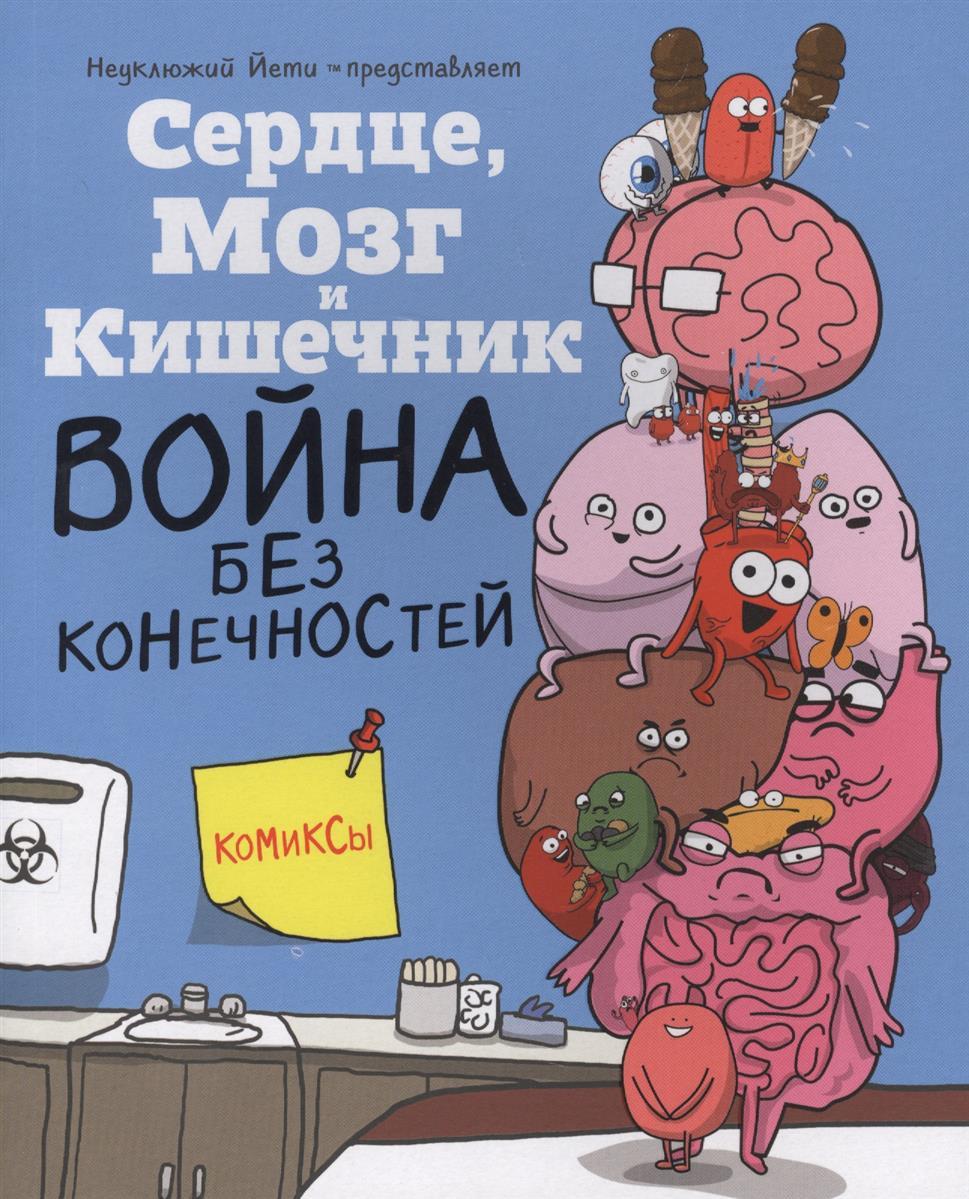 Селак Н. Сердце, Мозг и Кишечник. Война без конечностей. Комиксы а н гилёв асимметрия использования конечностей у млекопитающих