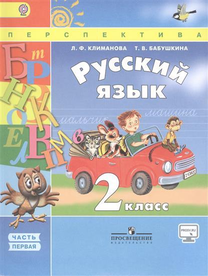 Решебник 1 Класс Рабочая Тетрадь по Русский язык в П Канакина