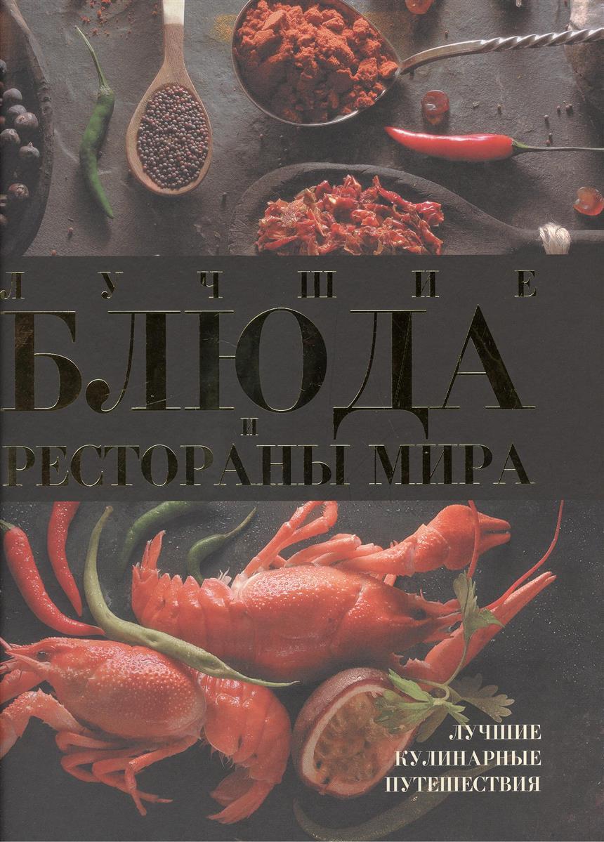 Спирина Е. (пер.) Лучшие кулинарные путешествия = Лучшие блюда и рестораны мира цена