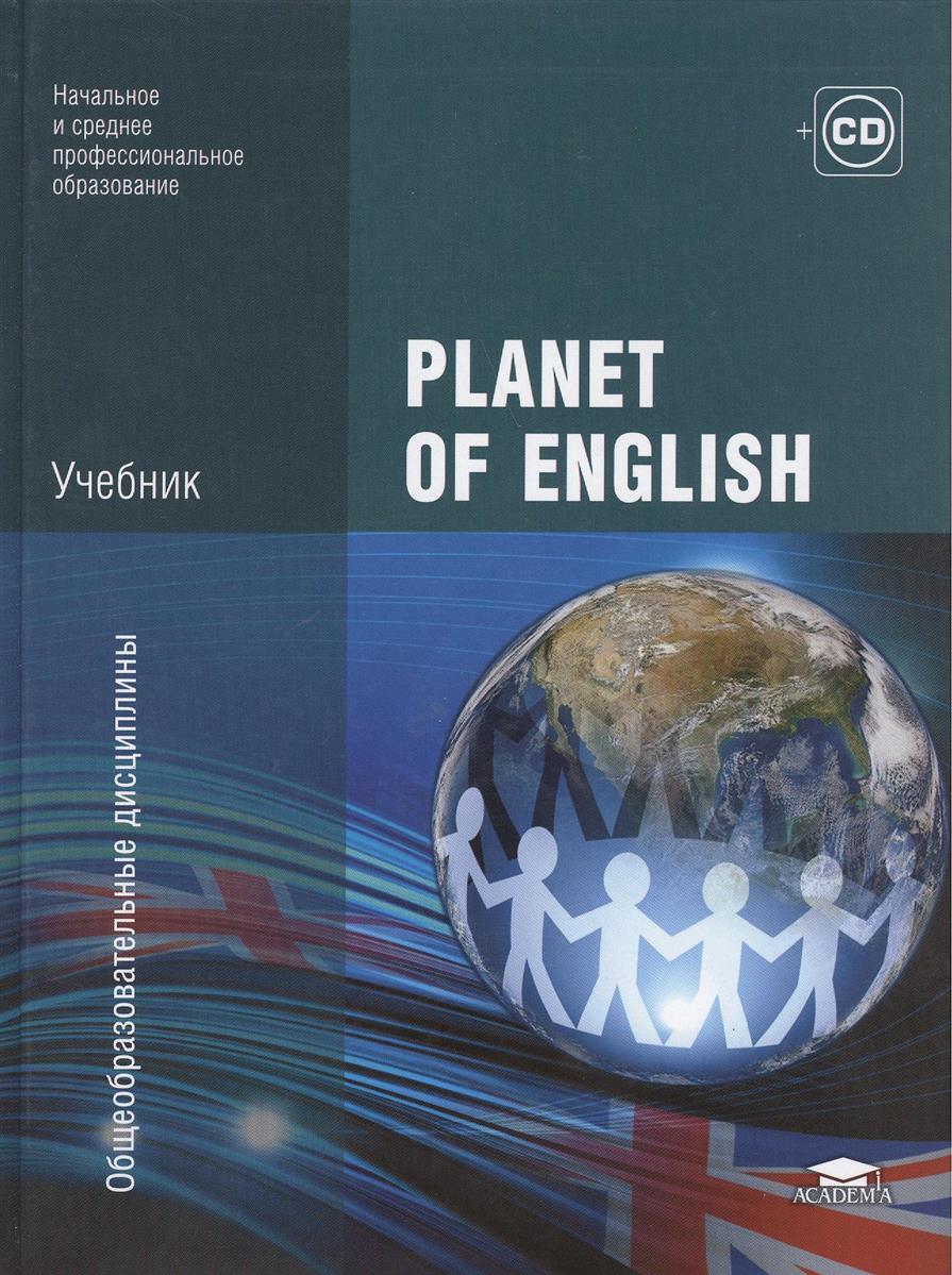 спо нпо для учреждений тимофеева и языка гдз учебник английского