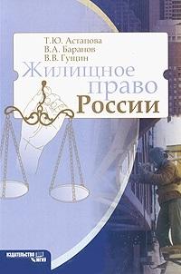Жилищное право России Учеб. пос.