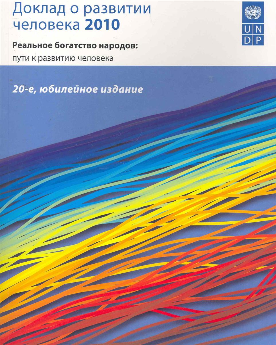 Доклад о развитии человека 2010 Реальное богатство народов... цены онлайн