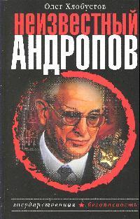 Неизвестный Андропов