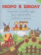 Скоро в школу: Сказочно-игровой курс для подготовки ребенка к школе