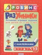 Разумники. Активные игровые задания для детей от 1 до 3 лет
