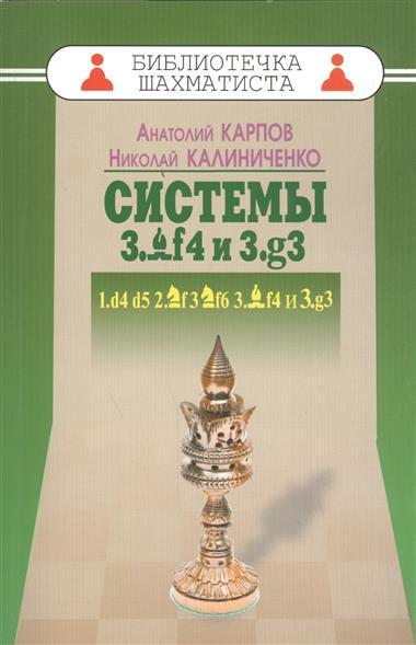 Карпов А., Калиниченко Н. Дебют ферзевых пешек - 4. Системы 3.Cf4 и 3.g3. 1.d4 d5 2.Kf3 Kf6 3.Cf4 и 3.g3 карпов а калиниченко н дебют ферзевых пешек 1 система левитского 1 d4 d5 2 cg5