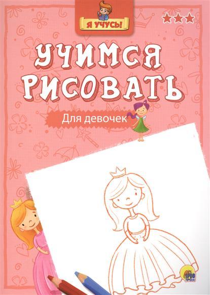 Скворцова А. (ред.) Учимся рисовать. Для девочек ISBN: 9785378257539 цены онлайн