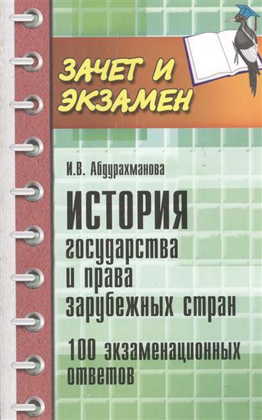 История государства и права зарубежных стран. 100 экзаменационных билетов
