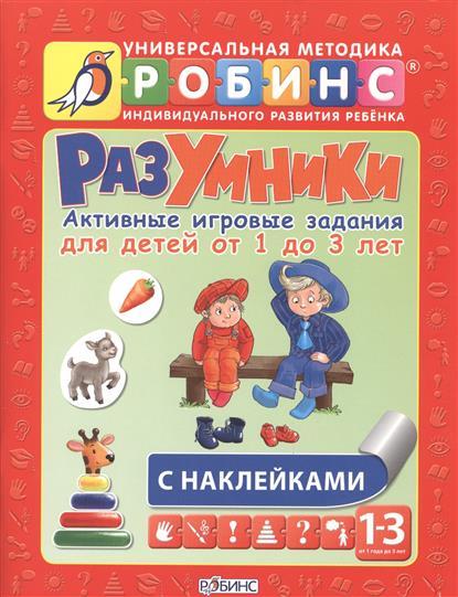 Писарева Е. Разумники. Активные игровые задания для детей от 1 до 3 лет массаж для детей от 1 до 3 лет