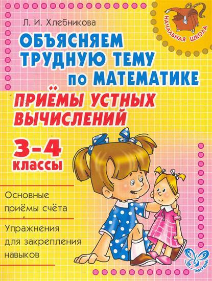 Объясняем трудную тему по математике Приемы устн. вычислений 3-4 кл