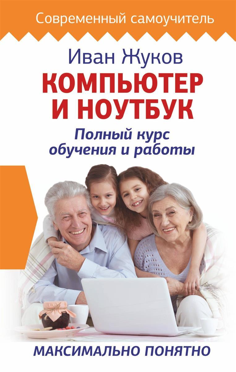 Жуков И. Компьютер и ноутбук. Полный курс обучения и работы
