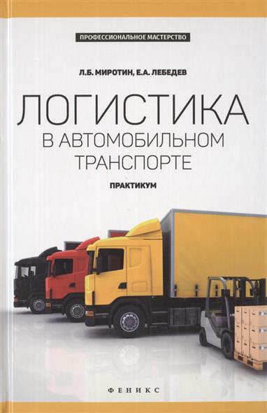 Логистика в автомобильном транспорте Практикум