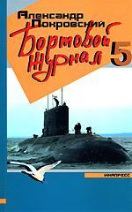 Покровский А. журнал 5