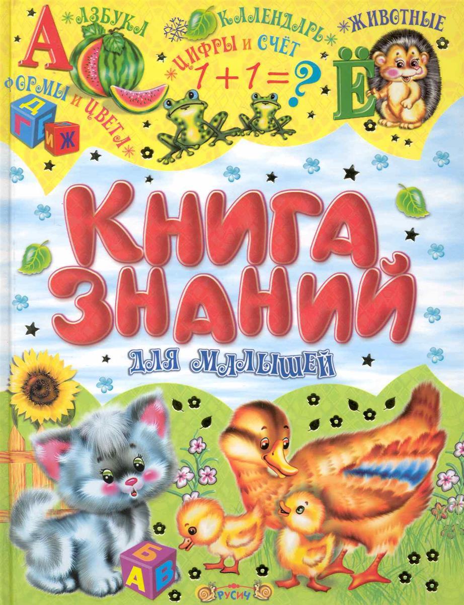 Книга знаний для малышей александр тау книга знаний малая книга пророчеств тау isbn 9785448372520