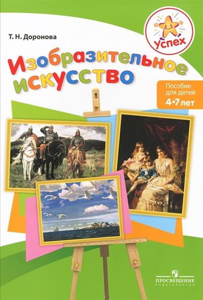 Успех. Изобразительное искусство. Пособие для детей 4-7 лет + Методические рекомендации к пособию для детей 4-7 лет