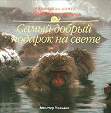 Маленькая кн. больш. счастья Самый добр. подар. на свете