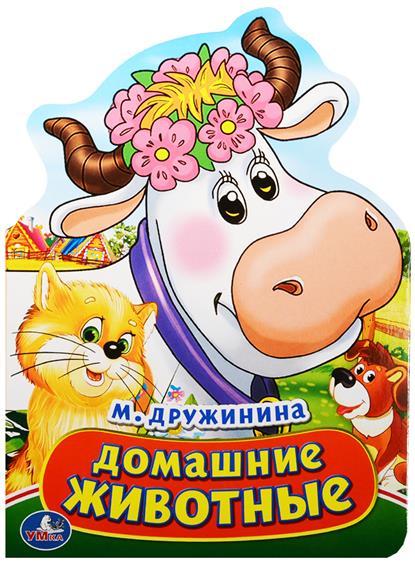 Дружинина М. Домашние животные пазл умка домашние животные м дружинина 11 карточек 33 пазла 4690590151266