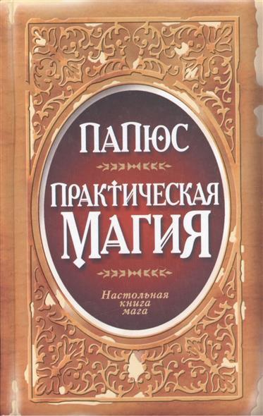 Практическая магия Настольная книга мага