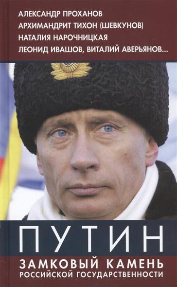 Путин: Замковый камень российской государственности