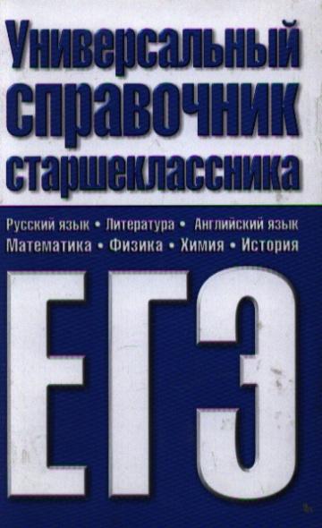 Универсальный справочник старшеклассника ЕГЭ