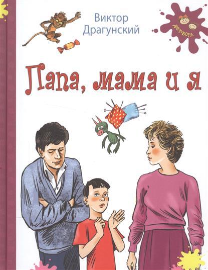 Драгунский В. Папа, мама и я нагрудники bibi мама папа классика