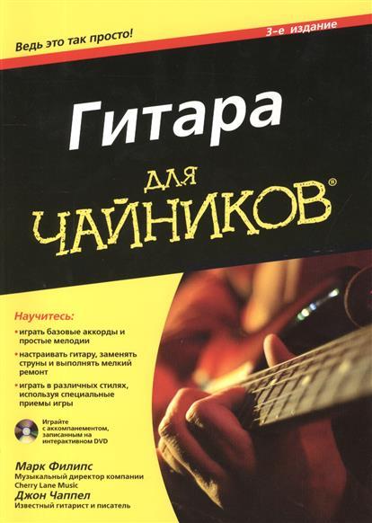 Филипс М., Чаппел Дж. Гитара для чайников (+DVD). 3-е издание джой dvd