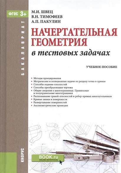 Швец М., Тимофеев В., Пакулин А. Начертательная геометрия в тестовых задачах. Учебное пособие