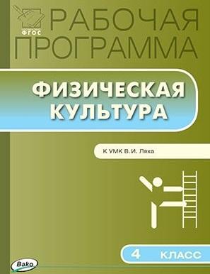 Рабочая программа по Физической культуре 4 класс к УМК В.И. Ляха (М.: Просвещение)