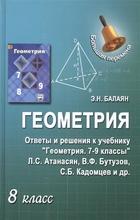 Геометрия. Ответы и решения к учебнику