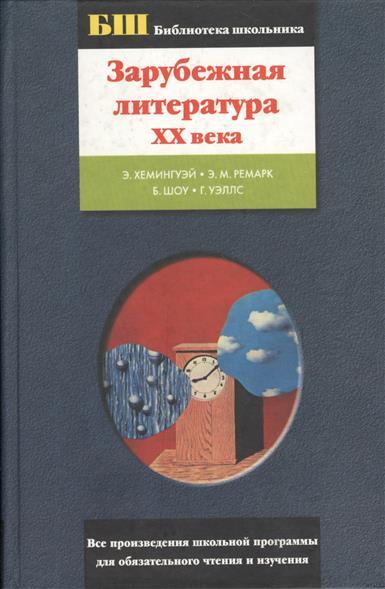 Зарубежная лит-ра 20 века