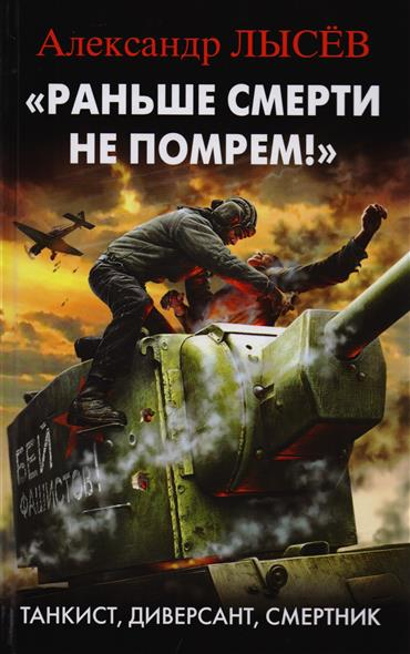 """Книга """"Раньше смерти не помрешь!"""" Танкист, диверсант, смертник. Лысев А."""