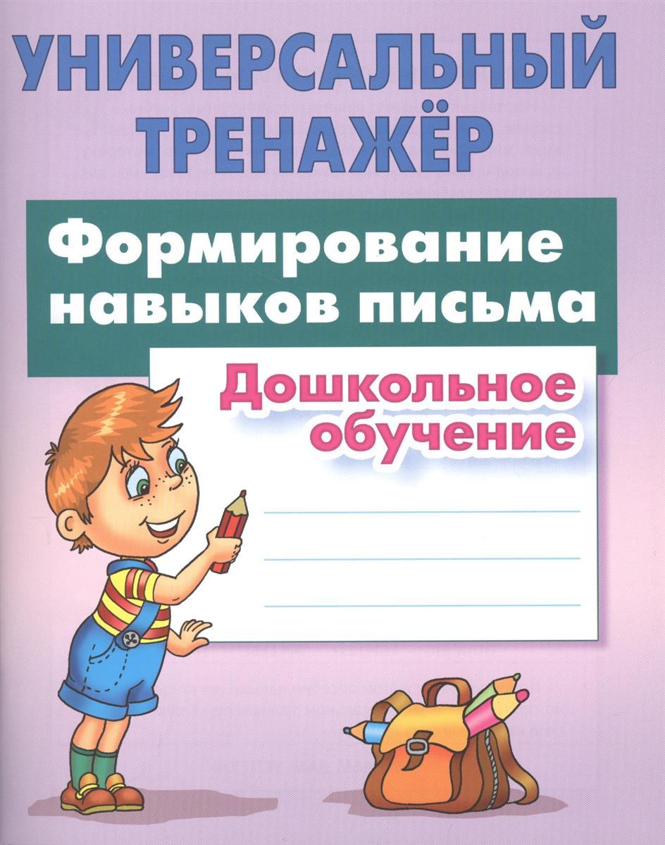 Формирование навыков письма. Дошкольное обучение