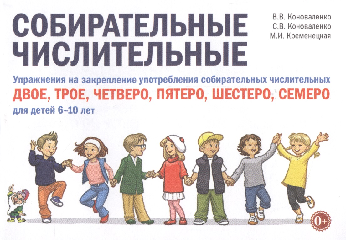 Собирательные числительные. Упражнения на закрепление употребления собирательных числительных двое, трое, четверо, пятеро, шестеро, семеро для детей 6-10 лет