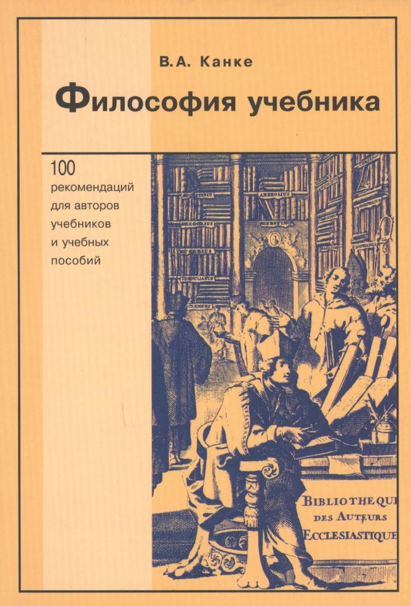 Канке В. Философия учебника ISBN: 9785979200019