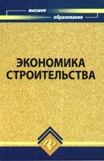 Экономика строительства Уч.