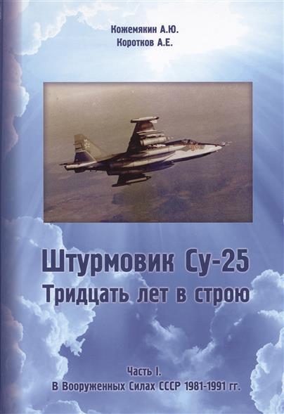 Штурмовик Су-25. Часть I. В Вооруженных Силах СССР 1981-1991 гг.