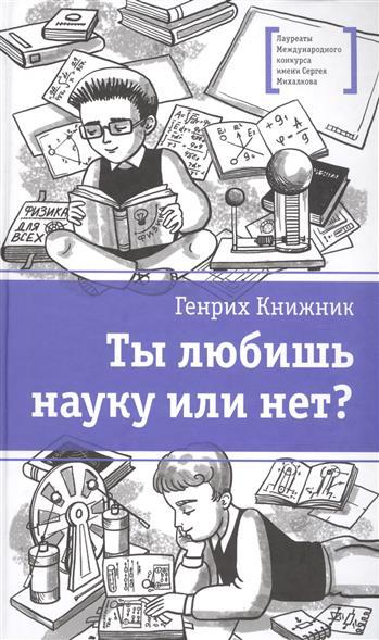 Книжник Г. Ты любишь науку или нет?